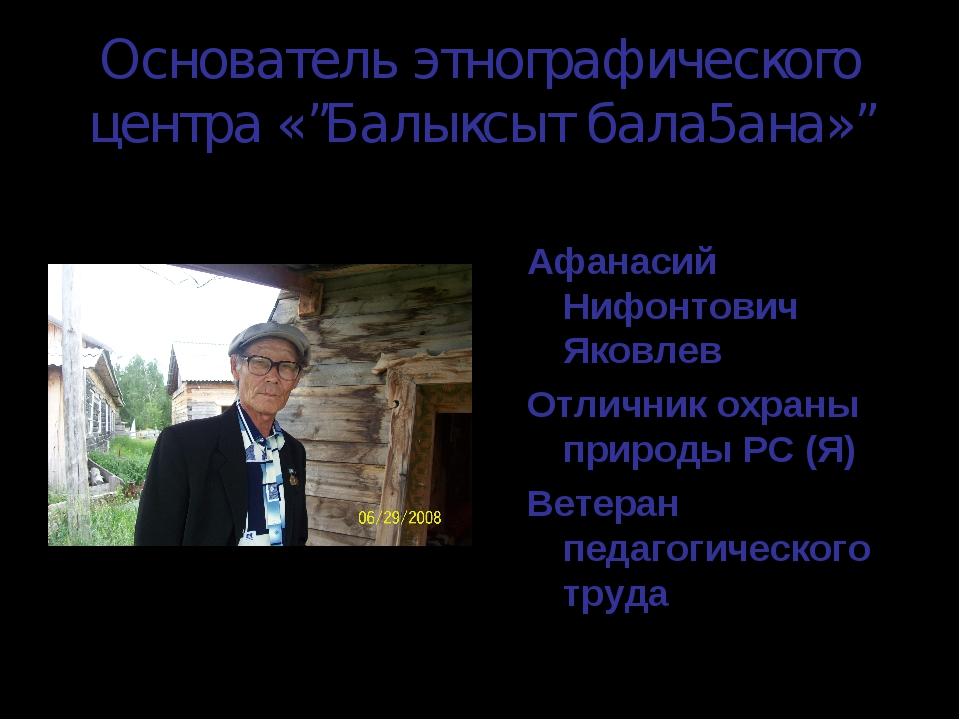 """Основатель этнографического центра «""""Балыксыт бала5ана»"""" Афанасий Нифонтович..."""