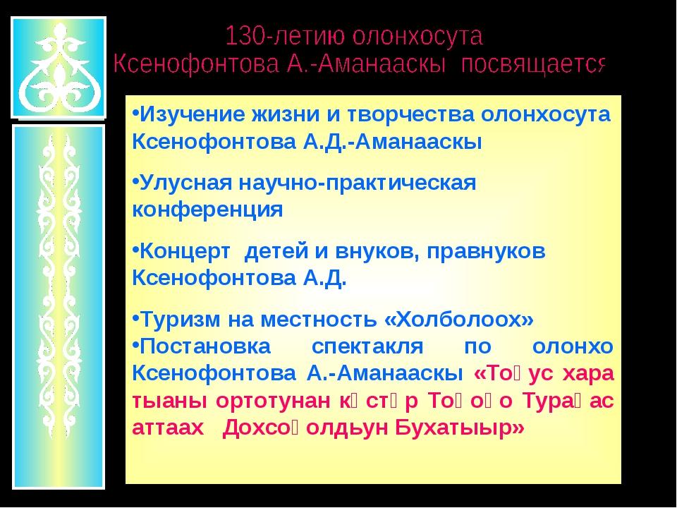 Изучение жизни и творчества олонхосута Ксенофонтова А.Д.-Аманааскы Улусная на...