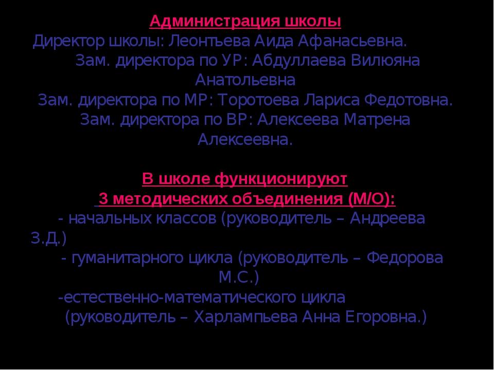 Администрация школы Директор школы: Леонтьева Аида Афанасьевна. Зам. директор...