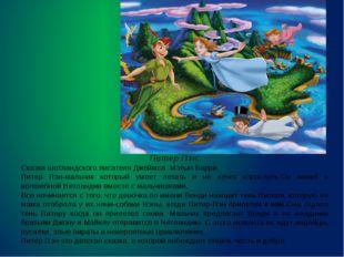 Питер Пэн. Сказка шотландского писателя Джеймса Мэтью Барри. Питер Пэн-мальчи
