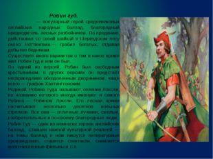 Робин гуд. Ро́бин Гуд— популярный герой средневековых английских народных ба
