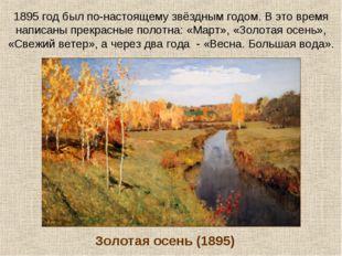 Золотая осень (1895) 1895 год был по-настоящему звёздным годом. В это время н