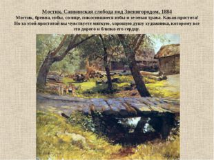 Мостик. Саввинская слобода под Звенигородом, 1884 Мостик, бревна, избы, солнц