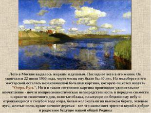 Лето в Москве выдалось жарким и душным. Последнее лето в его жизни. Он сконча