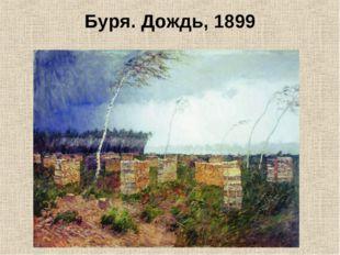 Буря. Дождь, 1899