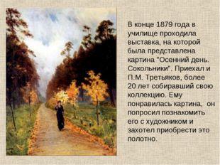 В конце 1879 года в училище проходила выставка, на которой была представлена
