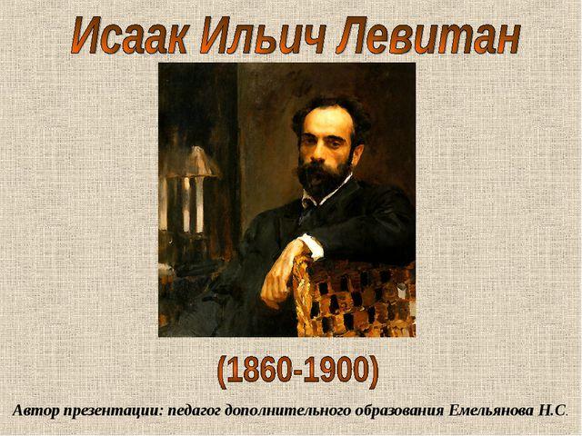 Автор презентации: педагог дополнительного образования Емельянова Н.С.