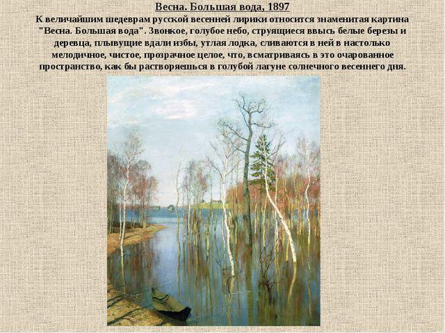 Весна. Большая вода, 1897 К величайшим шедеврам русской весенней лирики относ...