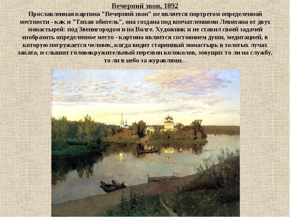 """Вечерний звон, 1892 Прославленная картина """"Вечерний звон"""" не является портрет..."""