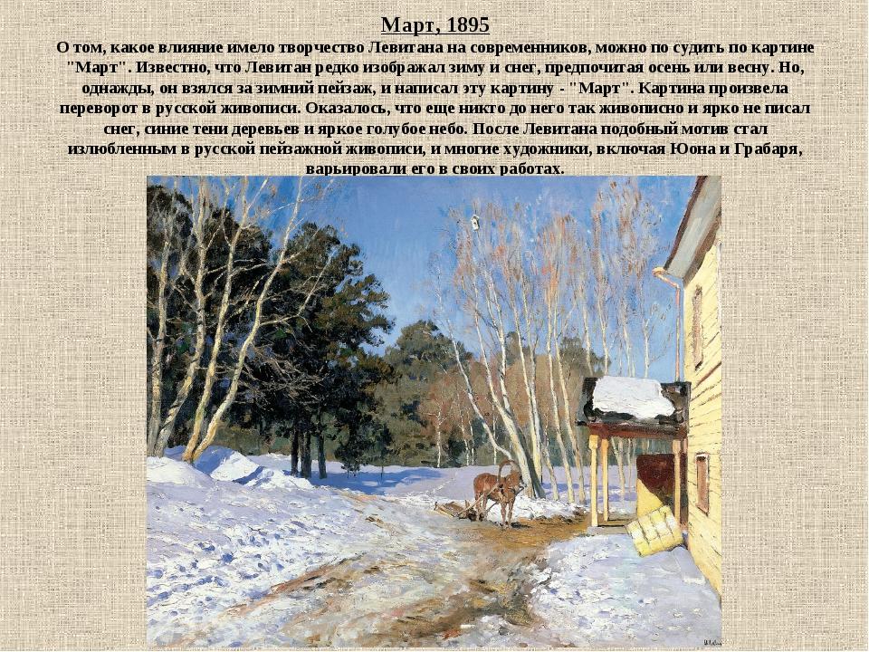 Март, 1895 О том, какое влияние имело творчество Левитана на современников, м...