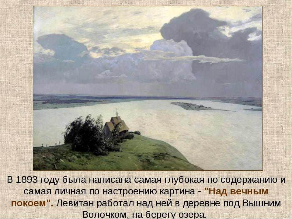 В 1893 году была написана самая глубокая по содержанию и самая личная по наст...