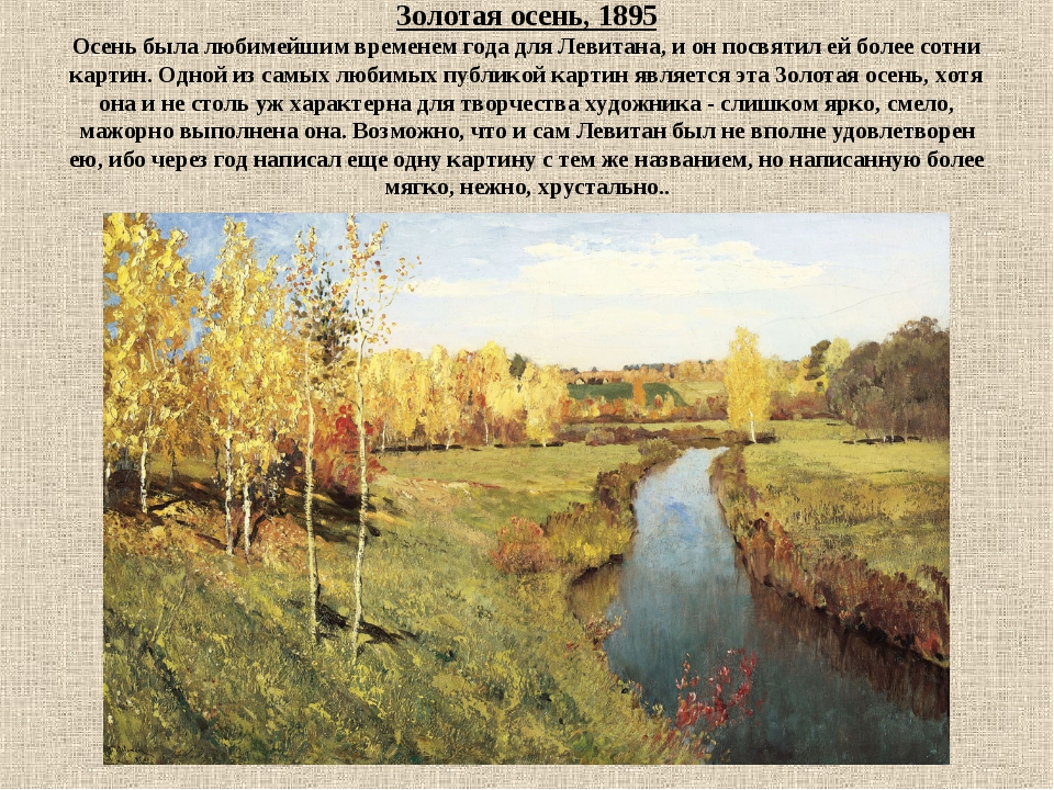 Золотая осень, 1895 Осень была любимейшим временем года для Левитана, и он по...