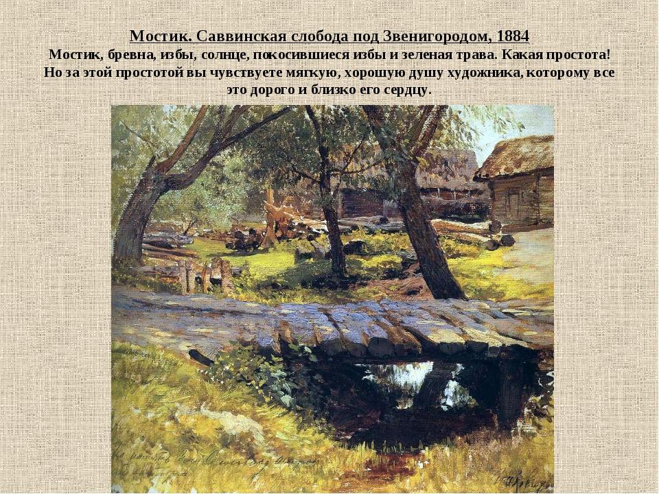 Мостик. Саввинская слобода под Звенигородом, 1884 Мостик, бревна, избы, солнц...