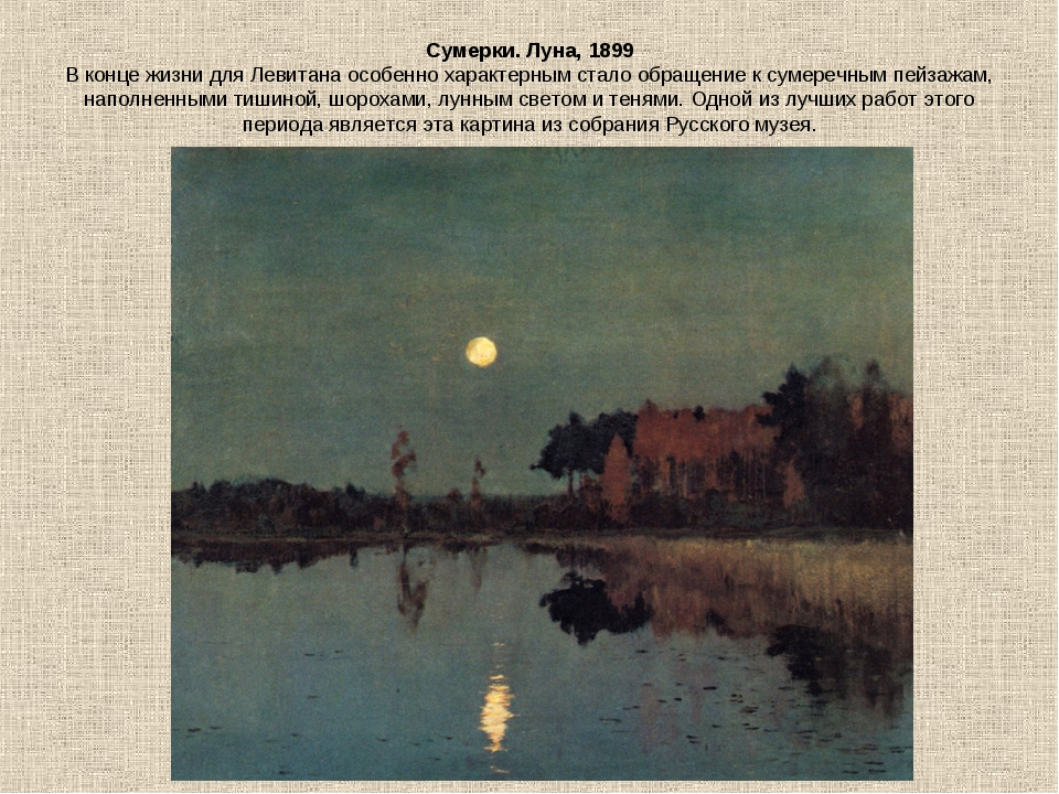 Сумерки. Луна, 1899 В конце жизни для Левитана особенно характерным стало обр...