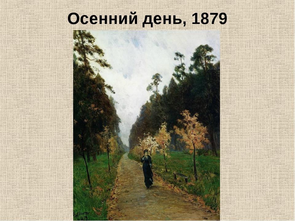 Осенний день, 1879