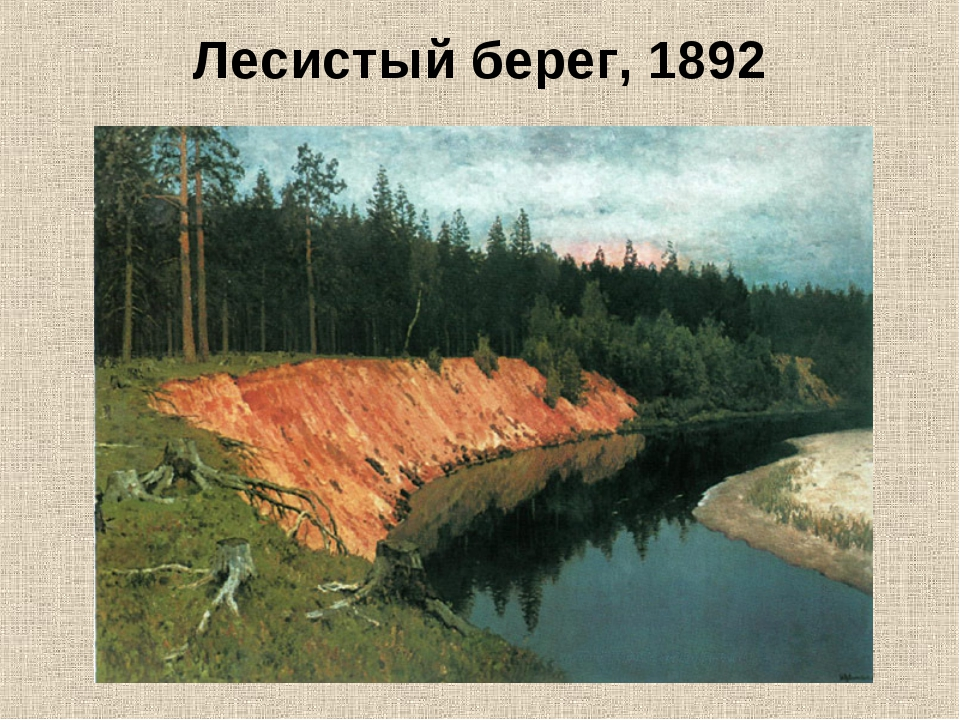 Лесистый берег, 1892