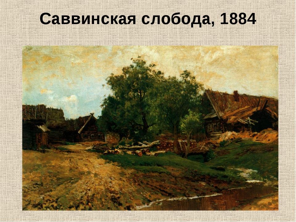 Саввинская слобода, 1884