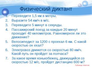 Физический диктант Переведите 1,5 км в метры. Выразите 54 км/ч в м/с. Перевед
