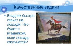 Качественные задачи Всадник быстро скачет на лошади. Что будет с всадником, е
