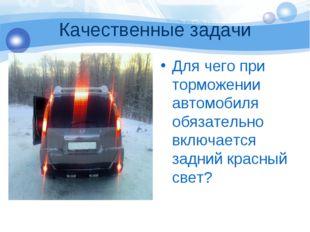 Качественные задачи Для чего при торможении автомобиля обязательно включается