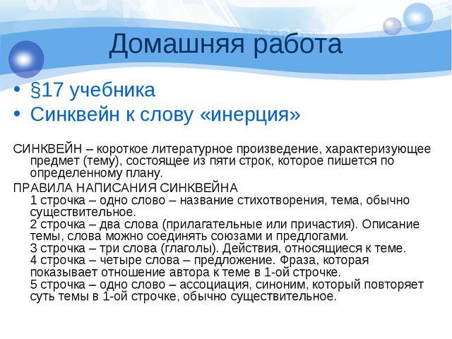 Домашняя работа §17 учебника Синквейн к слову «инерция» СИНКВЕЙН – короткое л...