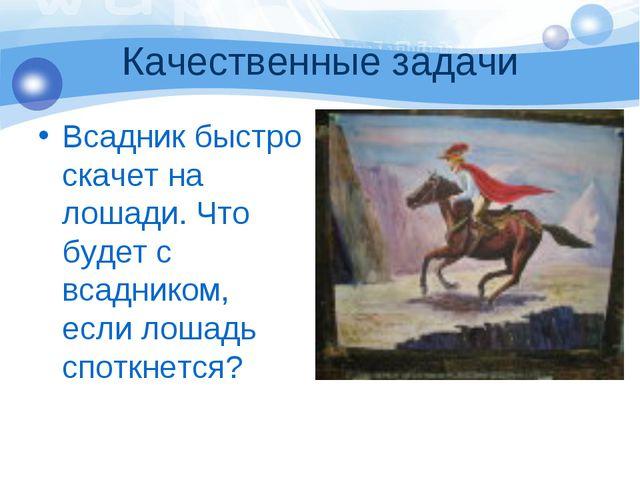 Качественные задачи Всадник быстро скачет на лошади. Что будет с всадником, е...