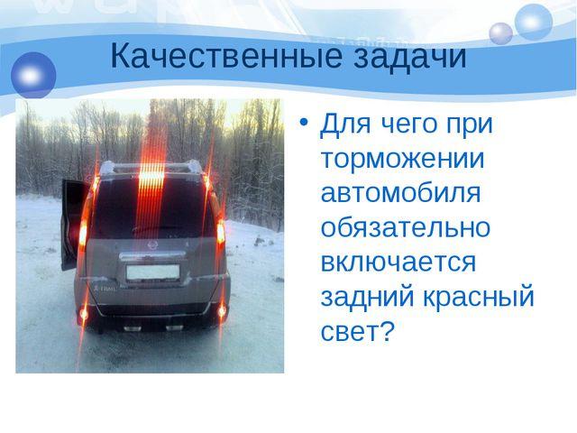 Качественные задачи Для чего при торможении автомобиля обязательно включается...