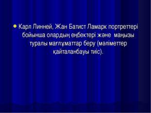 Карл Линней, Жан Батист Ламарк портреттері бойынша олардың еңбектері және ма