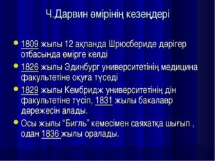 Ч.Дарвин өмірінің кезеңдері 1809 жылы 12 ақпанда Шрюсбериде дәрігер отбасында
