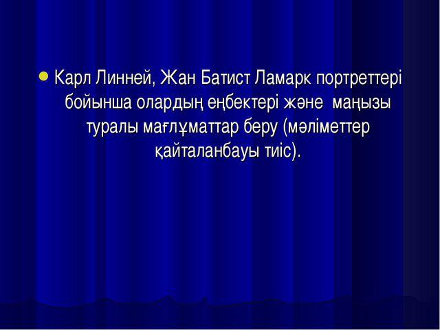 Карл Линней, Жан Батист Ламарк портреттері бойынша олардың еңбектері және ма...