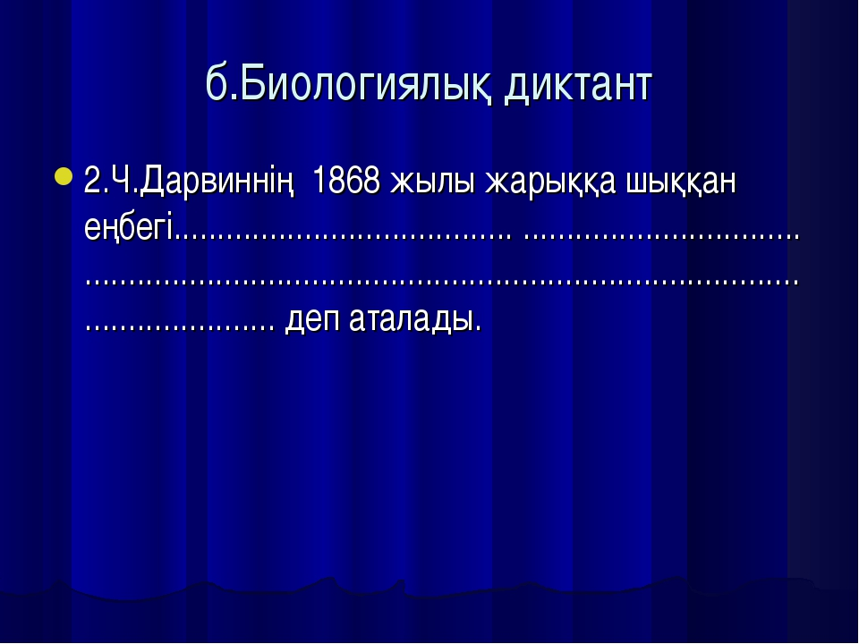 б.Биологиялық диктант 2.Ч.Дарвиннің 1868 жылы жарыққа шыққан еңбегі.............