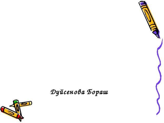 Дүйсенова Бораш