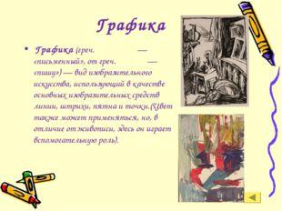 Графика 'Графика(греч. γραφικος — «письменный», от греч. γραφω — «пишу») — в