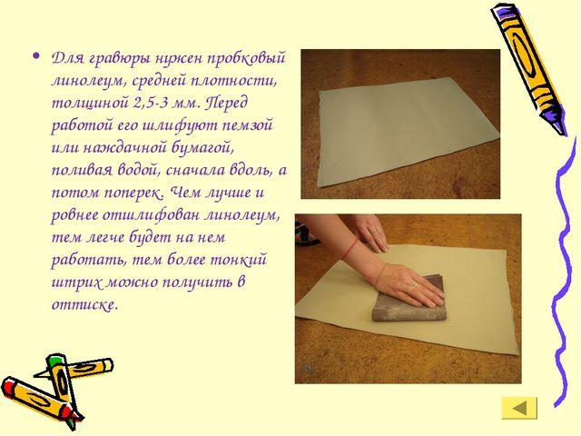 Для гравюры нужен пробковый линолеум, средней плотности, толщиной 2,5-3 мм. П...