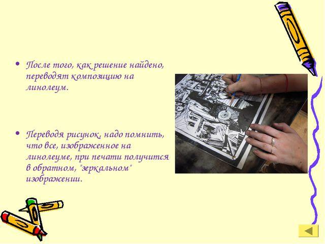 После того, как решение найдено, переводят композицию на линолеум. Переводя р...