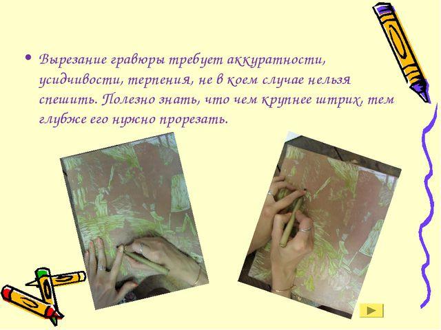 Вырезание гравюры требует аккуратности, усидчивости, терпения, не в коем случ...