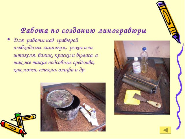 Работа по созданию линогравюры Для работы над гравюрой необходимы линолеум, р...