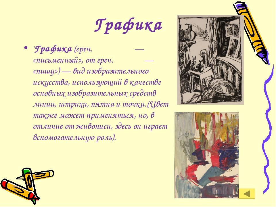 Графика 'Графика(греч. γραφικος — «письменный», от греч. γραφω — «пишу») — в...
