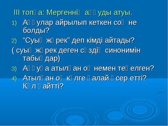 """ІІІ топқа: Мергеннің аққуды атуы. Аққулар айрылып кеткен соң не болды? """"Суық..."""