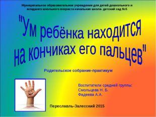 Муниципальное образовательное учреждение для детей дошкольного и младшего шко