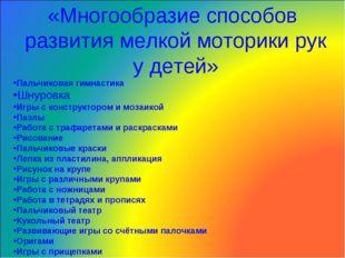 «Многообразие способов развития мелкой моторики рук у детей» Пальчиковая гимн