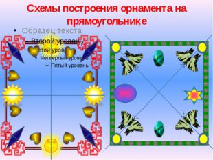 Схемы построения орнамента на прямоугольнике