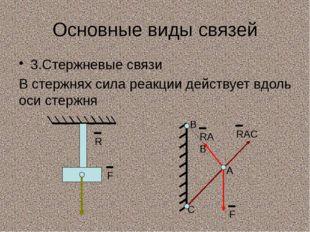 Основные виды связей 3.Стержневые связи В стержнях сила реакции действует вдо