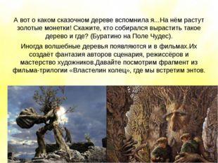 А вот о каком сказочном дереве вспомнила я...На нём растут золотые монетки! С