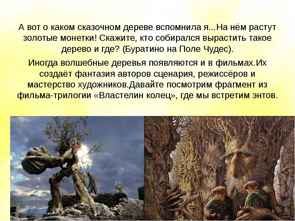 А вот о каком сказочном дереве вспомнила я...На нём растут золотые монетки! С...