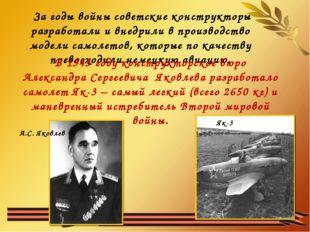 За годы войны советские конструкторы разработали и внедрили в производство м