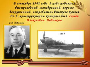 В сентябре 1942 года в небо поднялся быстроходный, маневренный, хорошо вооруж