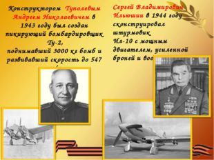 Конструктором Туполевым Андреем Николаевичем в 1943 году был создан пикирующи