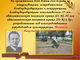 На протяжении всей войны для борьбы со штурмовиками, истребителями-бомбардиро
