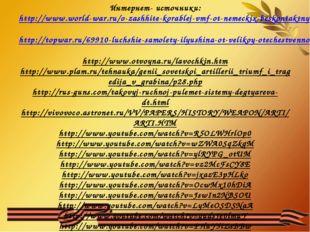 Интернет- источники: http://www.world-war.ru/o-zashhite-korablej-vmf-ot-neme